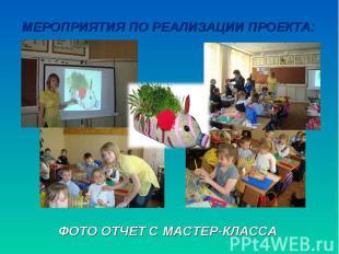 Мероприятия по реализации проекта:Фото отчет с Мастер-класса