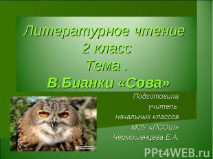 Литературное чтение 2 классТема . В.Бианки «Сова» Подготовила учитель начальных