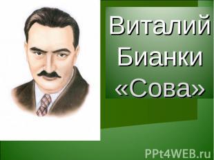 Виталий Бианки«Сова»
