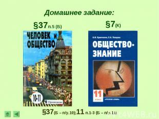 Домашнее задание:§37п.5 (Б)§7(К)§37(Б – п/у.10);11 п.1-3 (Б – п/у.11)