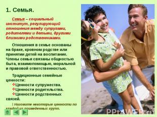 1. Семья.Семья – социальный институт, регулирующий отношения между супругами, ро