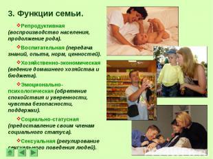 3. Функции семьи.Репродуктивная (воспроизводство населения, продолжение рода).Во