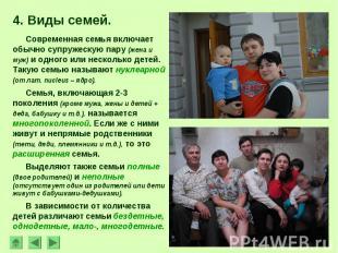 4. Виды семей.Современная семья включает обычно супружескую пару (жена и муж) и