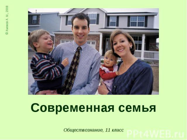 Современная семья Обществознание, 11 класс