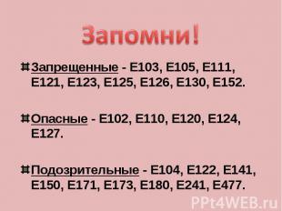 Запомни!Запрещенные - Е103, Е105, Е111, Е121, Е123, Е125, Е126, Е130, Е152.Опасн