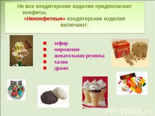 Не все кондитерские изделия предполагают конфеты. «Неконфетные» кондитерские изд