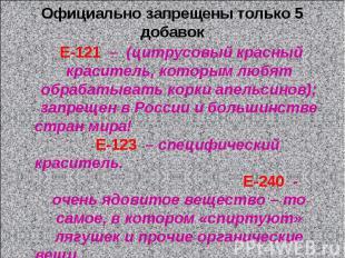 Oфициально запрещены только 5 добавок Е-121 – (цитрусовый красный краситель, кот