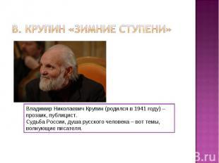 В. Крупин «Зимние ступени»Владимир Николаевич Крупин (родился в 1941 году) – про