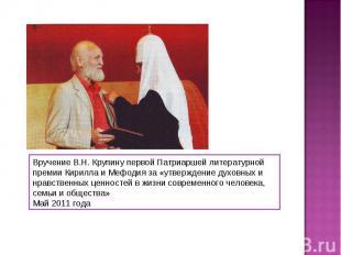 Вручение В.Н. Крупину первой Патриаршей литературной премии Кирилла и Мефодия за