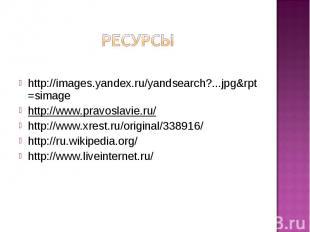 ресурсыhttp://images.yandex.ru/yandsearch?...jpg&rpt=simagehttp://www.pravoslavi