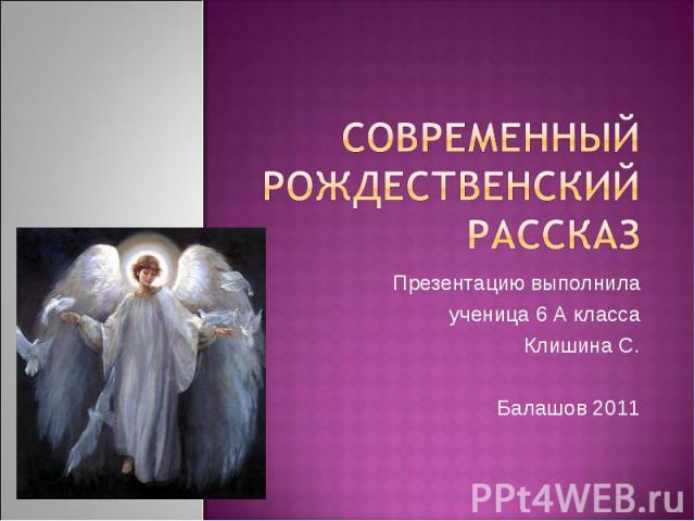 Современный рождественский рассказ Презентацию выполнила ученица 6 А класса Клишина С.Балашов 2011