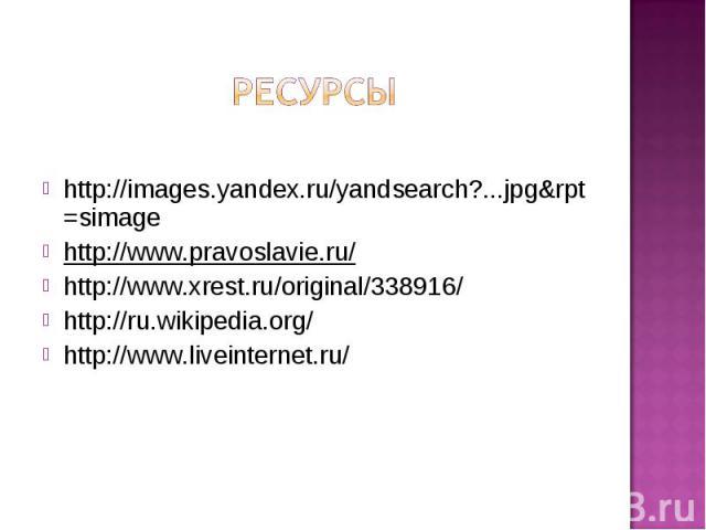 ресурсыhttp://images.yandex.ru/yandsearch?...jpg&rpt=simagehttp://www.pravoslavie.ru/http://www.xrest.ru/original/338916/http://ru.wikipedia.org/http://www.liveinternet.ru/