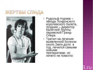 Жертвы СПИДа Рудольф Нуриев –звезда Лондонского королевского балета, позднее – д