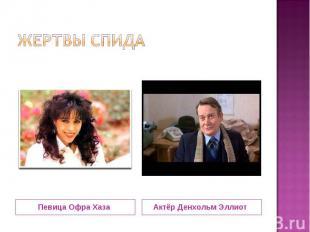 Жертвы спидаПевица Офра Хаза Актёр Денхольм Эллиот
