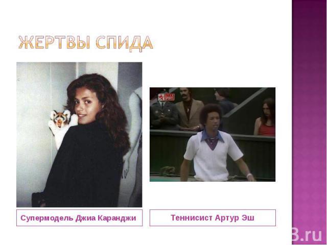 Жертвы СПИдаСупермодель Джиа Каранджи Теннисист Артур Эш