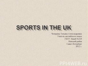 Sports in the UK Чепурина Татьяна Александровна Учитель английского языка ГБОУ Л