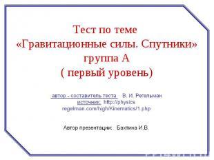 Тест по теме «Гравитационные силы. Спутники»группа А( первый уровень)