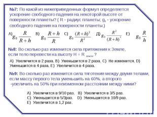 №7:По какой из нижеприведенных формул определяется ускорение свободного падения