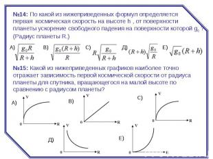 №14:По какой из нижеприведенных формул определяется первая космическая скорость