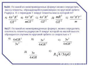 №16:По какой из нижеприведенных формул можно определить массу планеты, обращающ