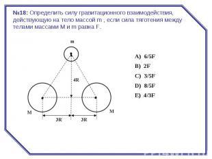 №18:Определить силу гравитационного взаимодействия, действующую на тело массой