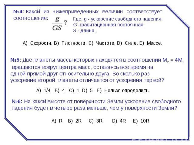 №4:Какой из нижеприведенных величин соответствует соотношение:№5:Две планеты массы которых находятся в соотношении M2 = 4M1вращаются вокруг центра масс, оставаясь все время на одной прямой друг относительно друга. Во сколько раз ускорение второй…
