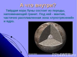 А что внутри? Твёрдая кора Луны состоит из породы, напоминающей гранит. Под ней