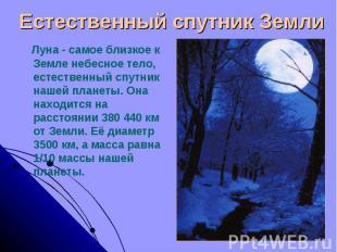 Естественный спутник Земли Луна - самое близкое к Земле небесное тело, естествен