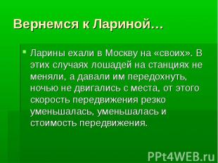 Вернемся к Лариной…Ларины ехали в Москву на «своих». В этих случаях лошадей на с