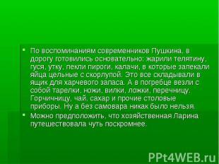 По воспоминаниям современников Пушкина, в дорогу готовились основательно: жарили