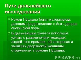 Пути дальнейшего исследованияРоман Пушкина богат материалом, дающим представлени