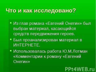 Что и как исследовано?Из глав романа «Евгений Онегин» был выбран материал, касаю