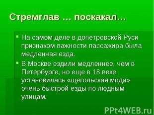 Стремглав … поскакал…На самом деле в допетровской Руси признаком важности пассаж