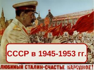 СССР в 1945-1953 гг
