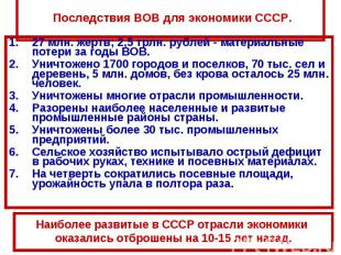 Последствия ВОВ для экономики СССР.27 млн. жертв; 2,5 трлн. рублей - материальны