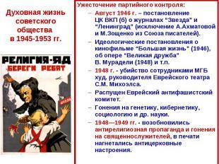 Духовная жизнь советского общества в 1945-1953 гг.Ужесточение партийного контрол