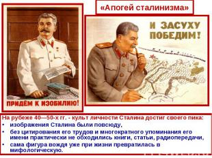 «Апогей сталинизма»На рубеже 40—50-х гг. - культ личности Сталина достиг своего