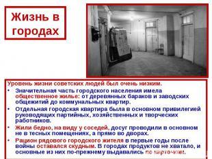 Жизнь в городахУровень жизни советских людей был очень низким.Значительная часть
