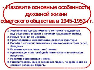 - Назовите основные особенности духовной жизни советского общества в 1945-1953 г