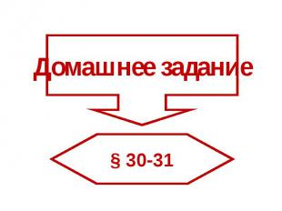 Домашнее задание§ 30-31