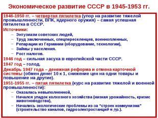 Экономическое развитие СССР в 1945-1953 гг.1946-1950 гг. – четвертая пятилетка (