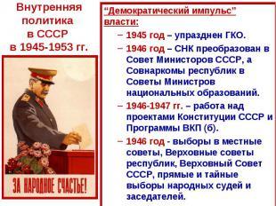 """Внутренняя политика в СССР в 1945-1953 гг.""""Демократический импульс"""" власти:1945"""