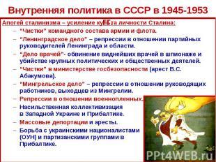 Внутренняя политика в СССР в 1945-1953 гг.Апогей сталинизма – усиление культа ли