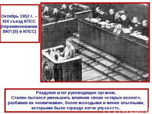 Октябрь 1952 г. – XIX съезд КПСС (переименование ВКП (б) в КПСС)Раздувая штат ру