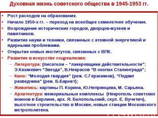 Духовная жизнь советского общества в 1945-1953 гг.Рост расходов на образование.Н