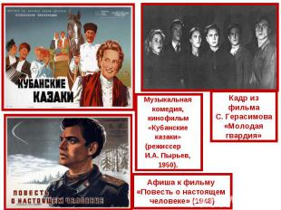 Музыкальная комедия, кинофильм «Кубанские казаки» (режиссер И.А. Пырьев, 1950).