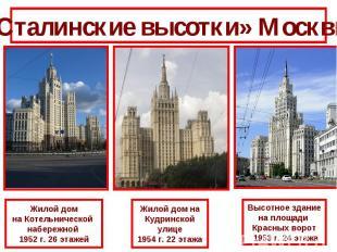 «Сталинские высотки» МосквыЖилой домна Котельнической набережной 1952 г. 26 этаж