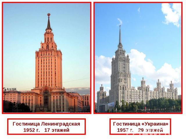 Гостиница Ленинградская 1952 г.  17 этажей Гостиница «Украина»1957 г.  29 этажей