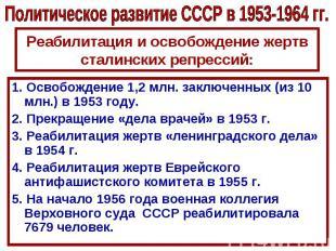 Политическое развитие СССР в 1953-1964 гг.Реабилитация и освобождение жертв стал