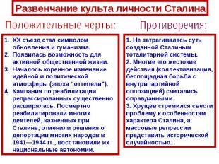 Развенчание культа личности СталинаПоложительные черты:ХХ съезд стал символом об